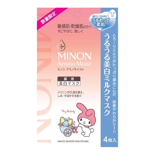 【マイメロ限定コラボ】アミノモイスト うるうる美白ミルクマスク / 4枚