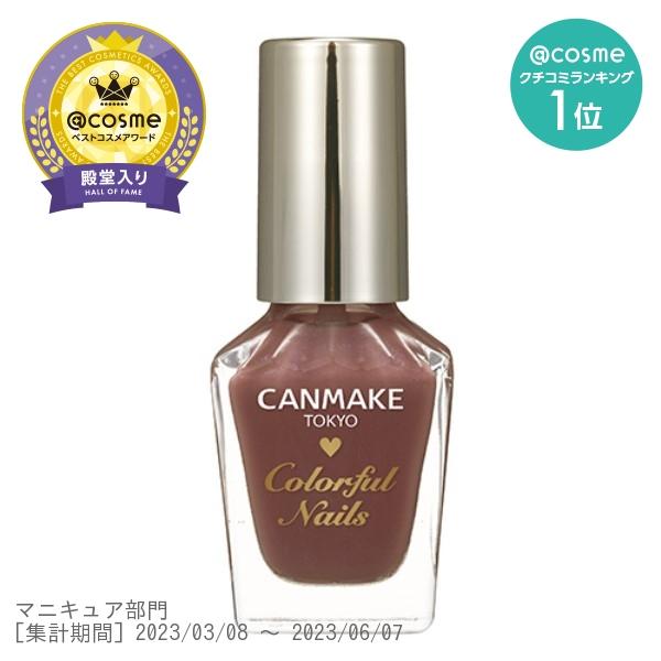 カラフルネイルズ / 【N15】チョコレートシロップ / 8ml