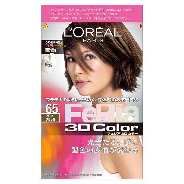 フェリア 3Dカラー / 本体 / #65 マロングラッセ / 1剤:40g2剤:60mlトリートメント:40g