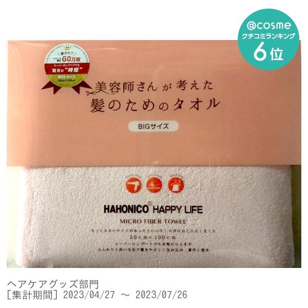 ハホニコ ヘアドライマイクロファイバータオル / ビッグサイズ / ピンク / 212g