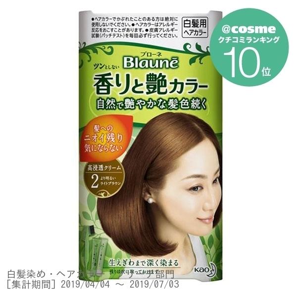 香りと艶カラー / 本体 / 【2】より明るいライトブラウン / 40g(1剤)+40g(2剤)