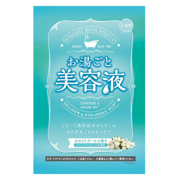 お湯ごと美容液 ホワイトブーケ / 60g