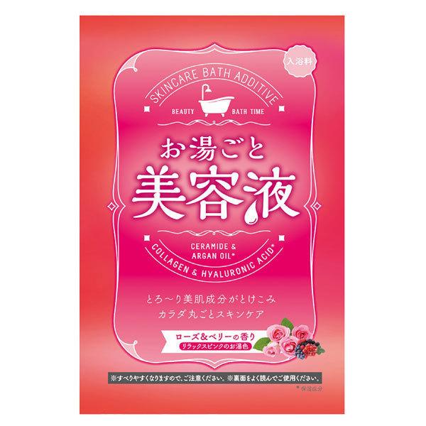 お湯ごと美容液 ローズ&ベリー / 60g