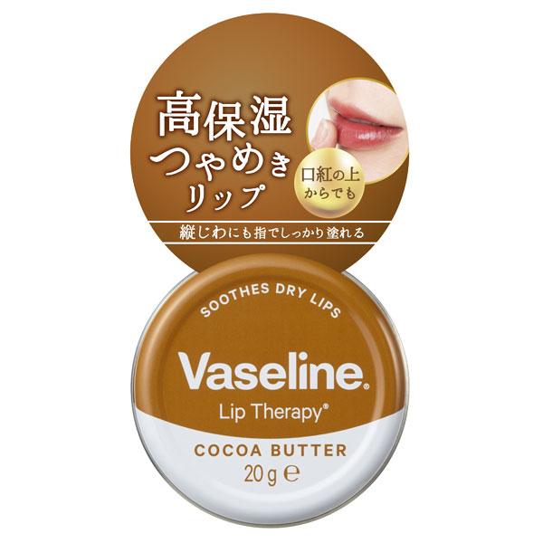 ヴァセリン リップ モイストシャイン ココア / 20g / ココアの香り