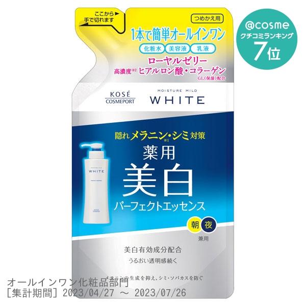パーフェクトエッセンス / 詰替え / 200ml