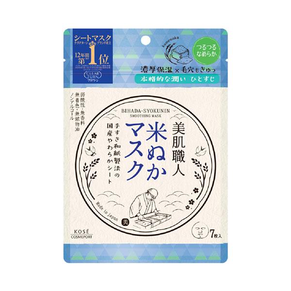 美肌職人 米ぬかマスク / 7枚