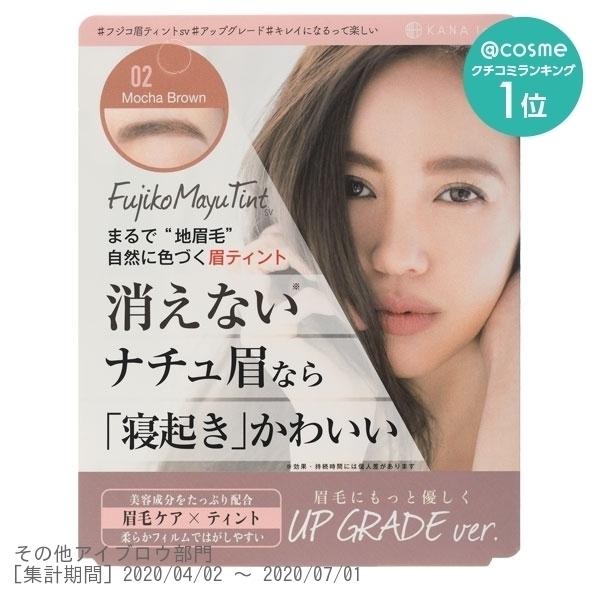 フジコ眉ティントSV / 02 モカブラウン / 5g