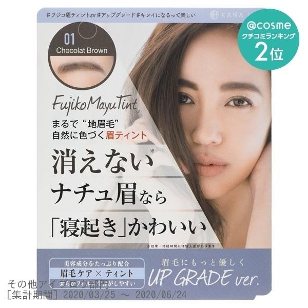 フジコ眉ティントSV / 01 ショコラブラウン / 5g