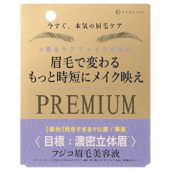 フジコ眉毛美容液PREMIUM / 6g