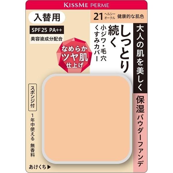 しっとりツヤ肌パウダーファンデ / SPF25 / PA++ / リフィル / 21 健康的な肌色 / 11g