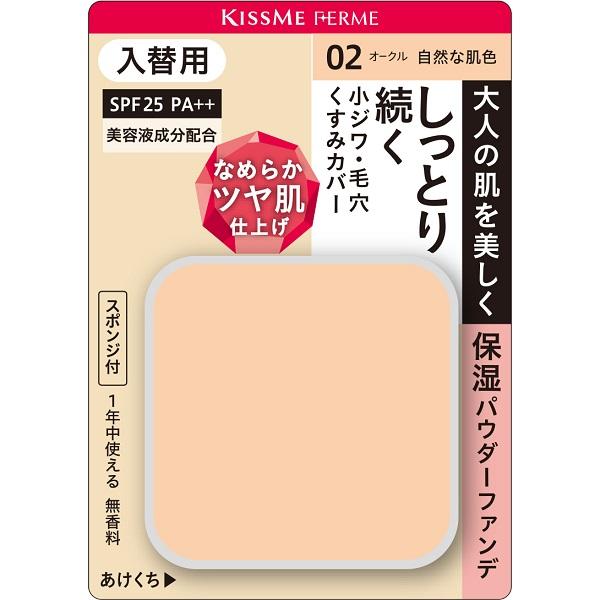 しっとりツヤ肌パウダーファンデ / SPF25 / PA++ / リフィル / 02 自然な肌色 / 11g