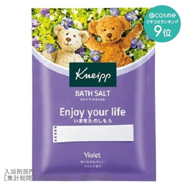 クナイプ バスソルト スミレの香り / 50g