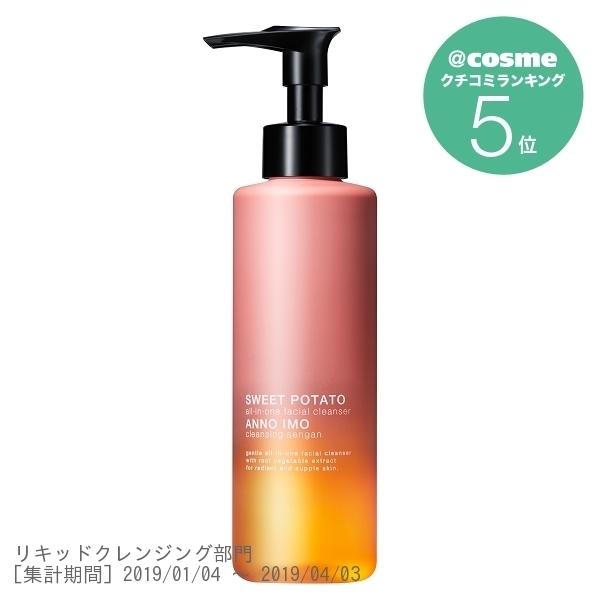 美肌の貯蔵庫 根菜の濃縮クレンジング洗顔 安納芋 / 200ml