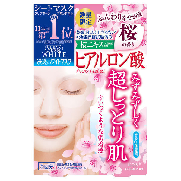 【限定品】ホワイト マスク(ヒアルロン酸) / 限定さくらの香り
