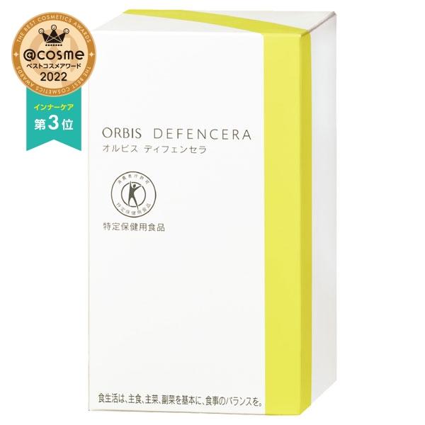 ディフェンセラ / 1.5g×30包 / ゆず風味