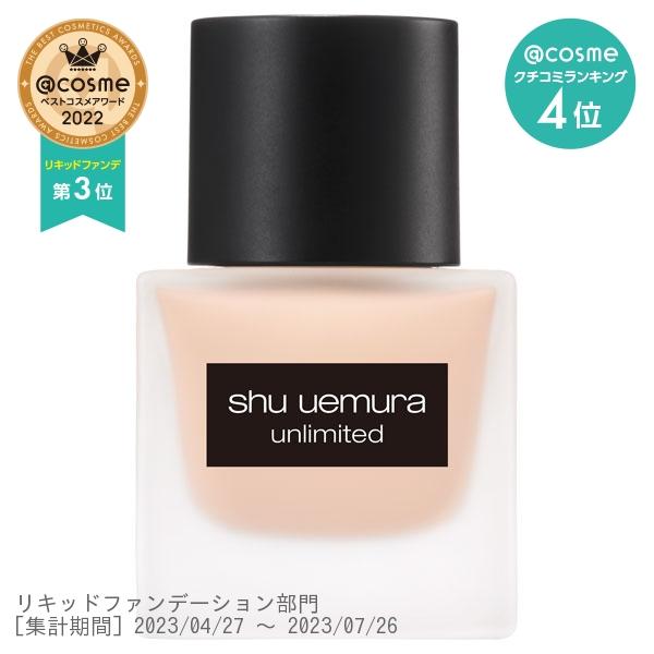 アンリミテッド ラスティング フルイド / SPF24 / PA+++ / 484 ピンク寄り・明るめ / 35mL