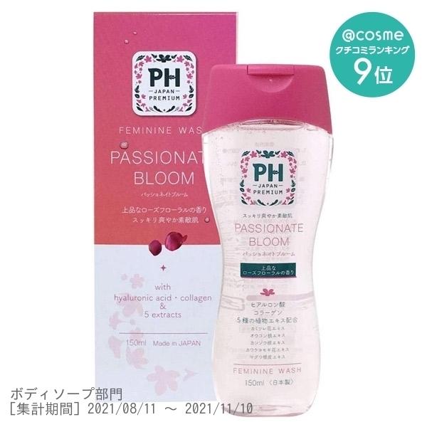 パッショネイトブルーム / 150ml / 上品なローズフローラルの香り