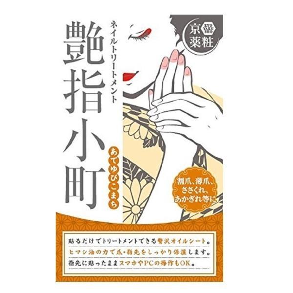 艶指小町 / 12枚