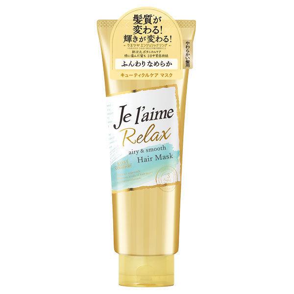 リラックスディープトリートメントヘアマスク(エアリー&スムース) / 230g / フルーティフローラルの香り