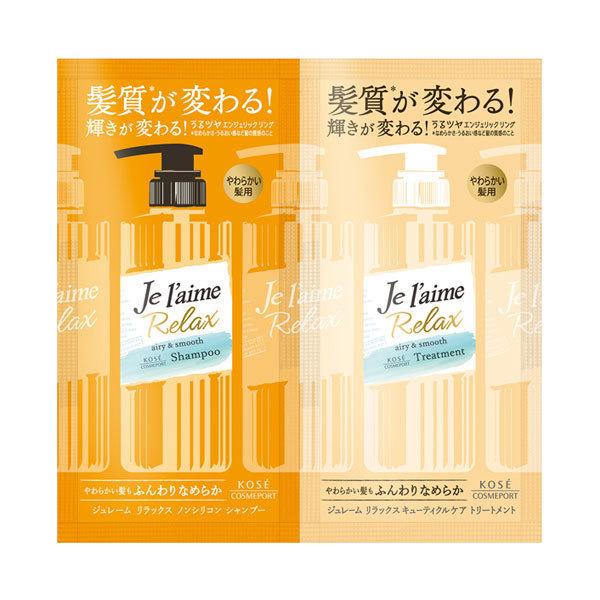 ジュレームリラックスシャンプー&トリートメント(エアリー&スムース)トライアルセット / トライアル / フルーティフローラルの香り