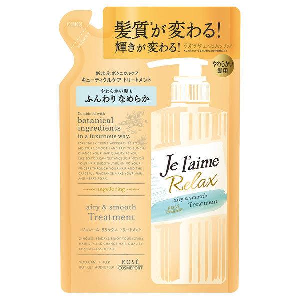 リラックストリートメント(エアリー&スムース) / 詰替え / 360ml / フルーティフローラルの香り