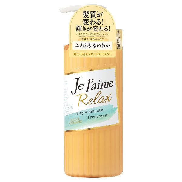 リラックストリートメント(エアリー&スムース) / 本体 / 500ml / フルーティフローラルの香り
