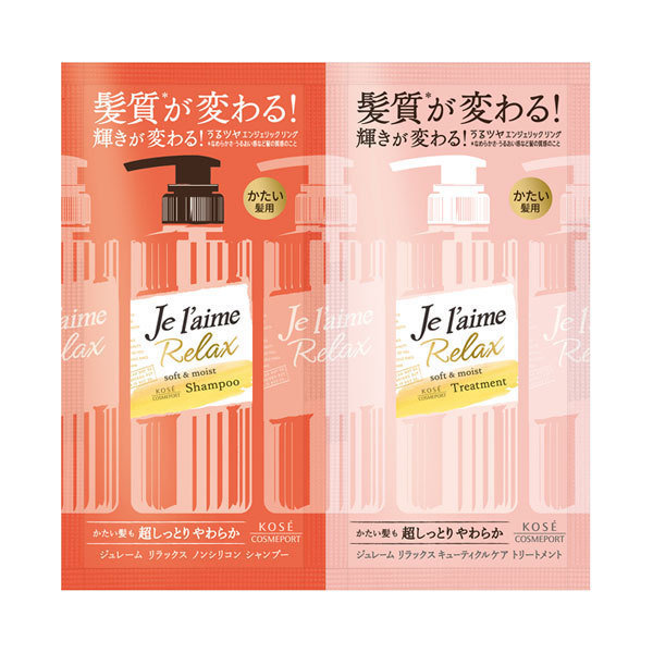 ジュレームリラックスシャンプー&トリートメントトライアルセット(ソフト&モイスト) / トライアル / フルーティフローラルの香り