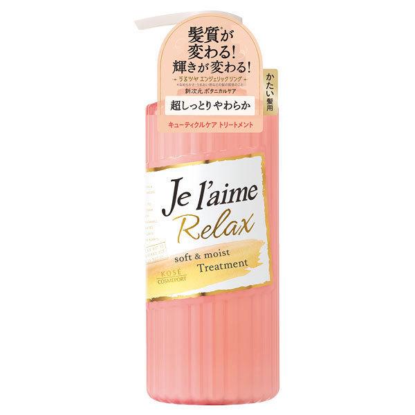 ジュレームリラックストリートメント(ソフト&モイスト) / 本体 / 500ml / フルーティフローラルの香り