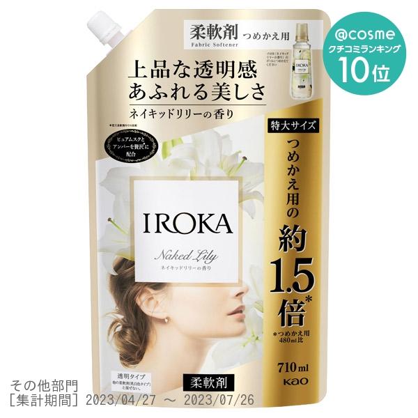 フレア フレグランス IROKA ネイキッド センシュアル / 570ml / エアリーリーリーの香り