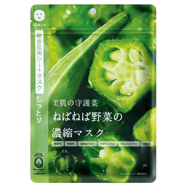 美肌の守護菜 ねばねば野菜の濃縮マスク 指宿オクラ / 10枚入り
