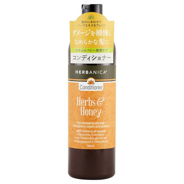 コンディショナー ハーブ&ハニー / 500ml / サンダルウッドとシトラスブレンドのさわやかな香り