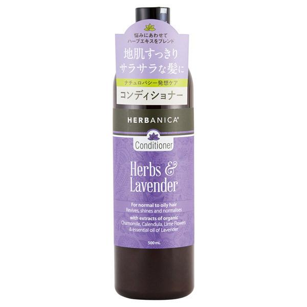 コンディショナー ハーブ&ラベンダー / 500ml / ラベンダーとハーブの清々しい香り
