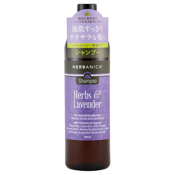 シャンプー ハーブ&ラベンダー / 500ml / ラベンダーとハーブの清々しい香り