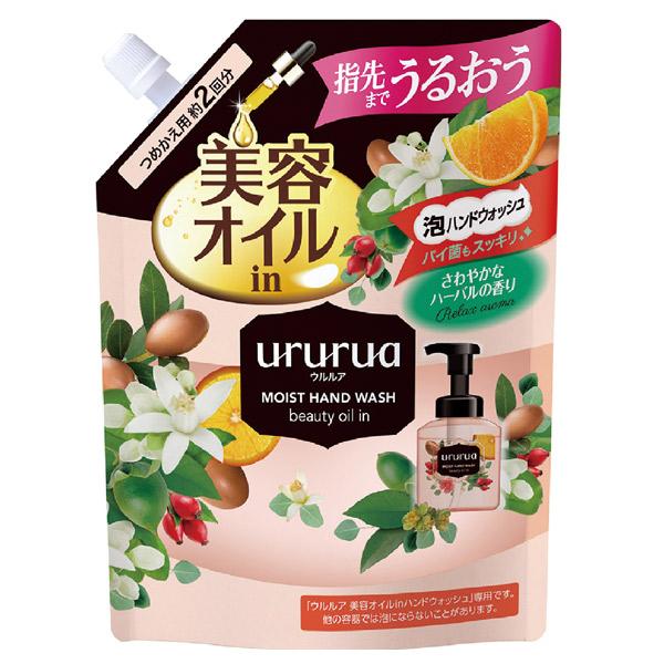 ウルルア美容オイルinハンドウォッシュ / 詰替え / 420ml / ハーバルの香り