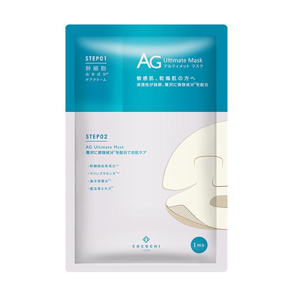 AGオーシャンマスク / 本体 / 25ml + 1g×5枚