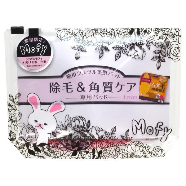スムースアウェイ / 限定大人mofyデザイン
