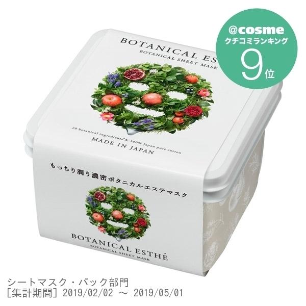 ボタニカルエステ シートマスク エイジモイスト / 30枚入り / 320ml