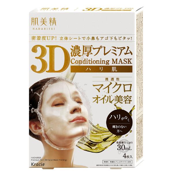 3D濃厚プレミアムマスク(ハリ肌) / 4枚