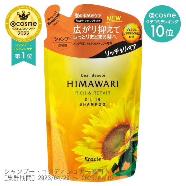 オイルインシャンプーリッチ&リペア / シャンプー詰替え / 360ml / エレガントフローラルの香り