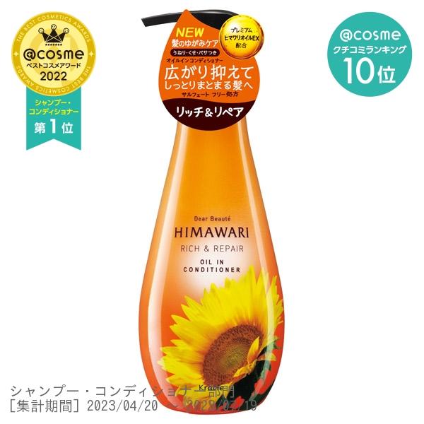 オイルインコンディショナーリッチ&リペアポンプ / コンディショナー / 500g / エレガントフローラルの香り