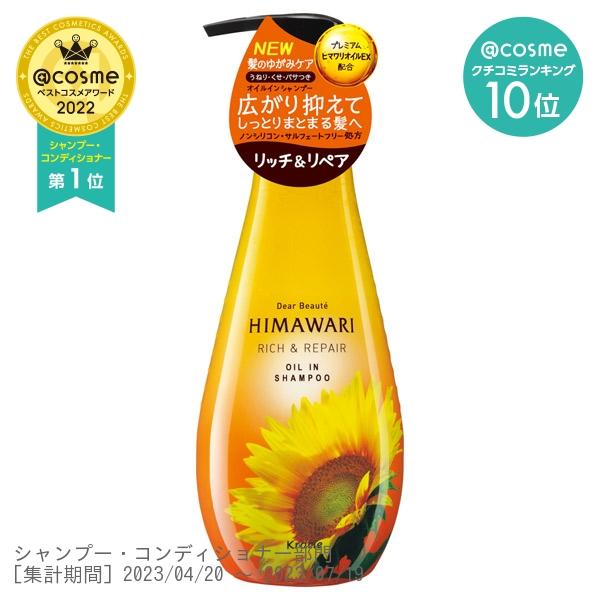 オイルインシャンプーリッチ&リペアポンプ / シャンプー / 500ml / エレガントフローラルの香り
