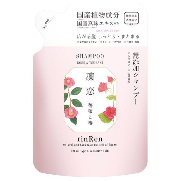 レメディアル シャンプー ローズ&ツバキ / 詰替え / 400ml
