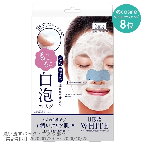 ホワイト もこもこ白泡マスク / 3枚