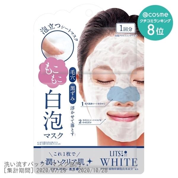 ホワイト もこもこ白泡マスク / 1枚