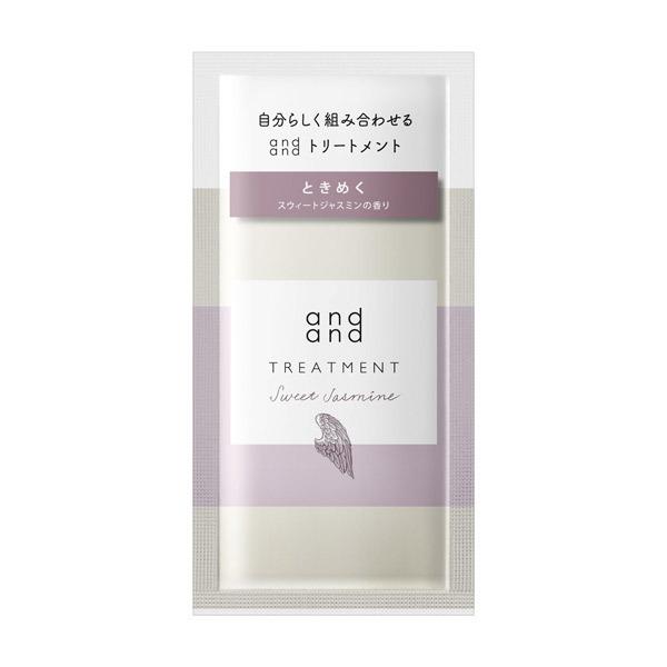 and and ときめく スウィートジャスミンの香り トリートメント ピロー / トライアル / 15ml