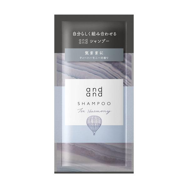 and and 気ままに ティーハーモニーの香り シャンプー ピロー / トライアル / 15ml
