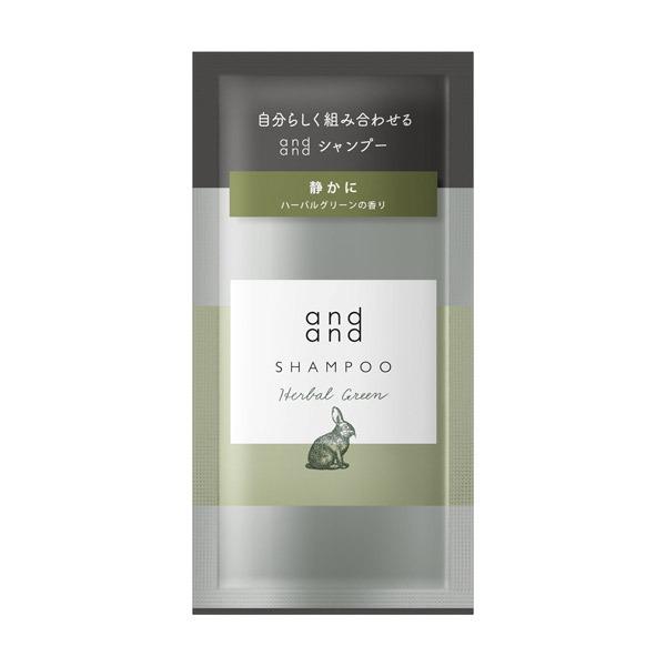 and and 静かに ハーバルグリーンの香り シャンプー ピロー / トライアル / 15ml