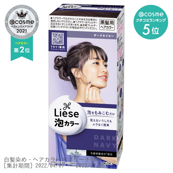 泡カラー / 本体 / ダークネイビー / 108ml