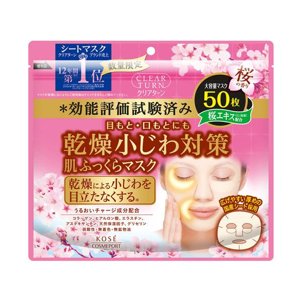 【限定品】肌ふっくらマスク / 50枚 / 桜の香り