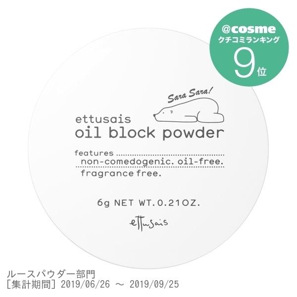 <数量限定>オイルブロック パウダー / 本体 / 6g / サラサラ